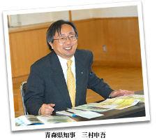 【青森】県議会、韓国・済州議会と交流協定締結へ | 保守速報