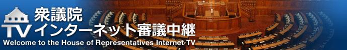 衆議院インターネット審議中継