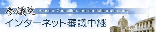 参議院インターネット審議中継