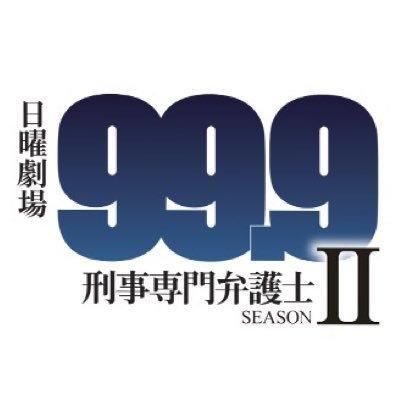 『99.9‐刑事専門弁護士‐』の続編決定 新ヒロインは木村文乃