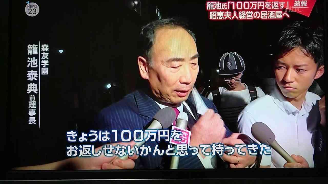 速報 籠池氏「100万円を返す」昭恵夫人経営の居酒屋へ - YouTube