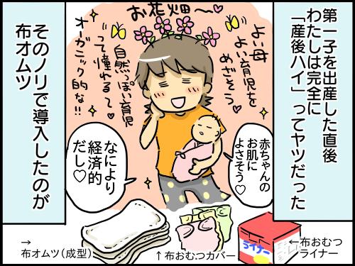 【産後ハイ】恐るべし!大量に購入した布おむつは結局… - すくパラ倶楽部NEWS