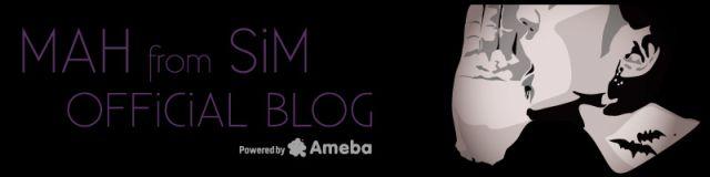にわかファンの定義ってあるんですか?|MAH from SiMオフィシャルブログ Powered by Ameba