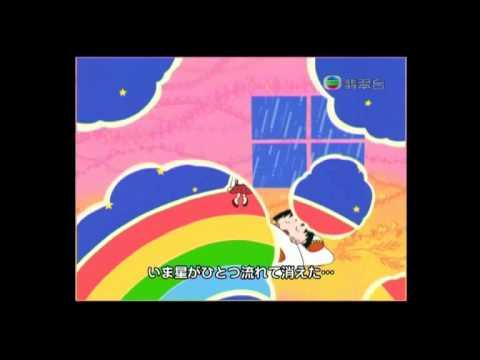樱桃小丸子 休日の歌 ED TVB版 - YouTube