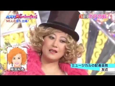 友近 藤原紀香のモノマネ記者会見 - YouTube