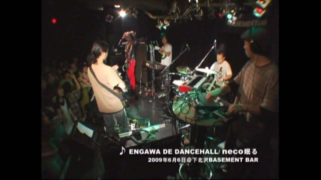 neco眠る「ENGAWA DE DANCEHALL (@下北沢BASEMENT BAR)」 - YouTube