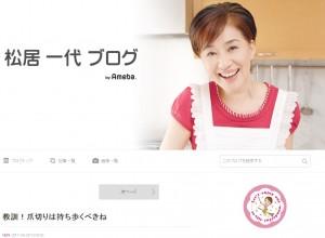 【閲覧注意】松居一代のブログランキングが急上昇 故・小林麻央さんに次いで2位に!【ブログ画像】