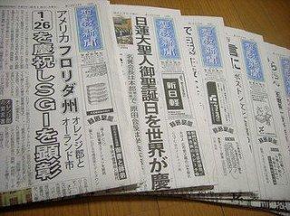 お宅の新聞は何処を取っていますか?
