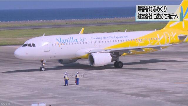 障害者への差別的な対応しないよう航空会社に指示へ 国交省 | NHKニュース