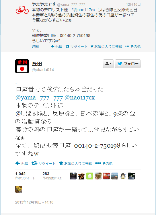 原子力機構事故 被曝した作業員5人が再入院