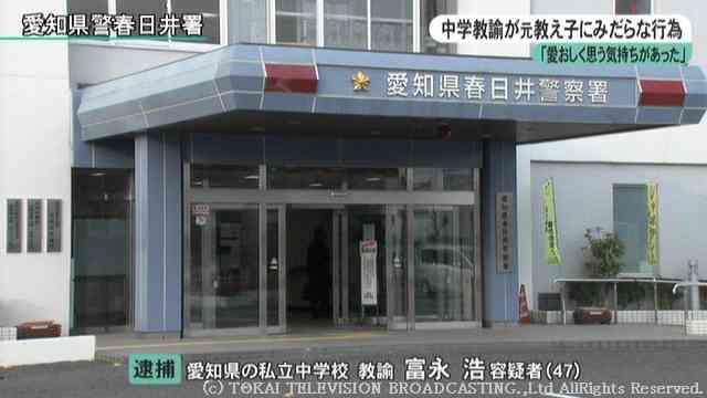 カーテン付きの車中で…47歳中学教諭が15歳元教え子にみだらな行為 愛知・小牧市 (東海テレビ) - Yahoo!ニュース