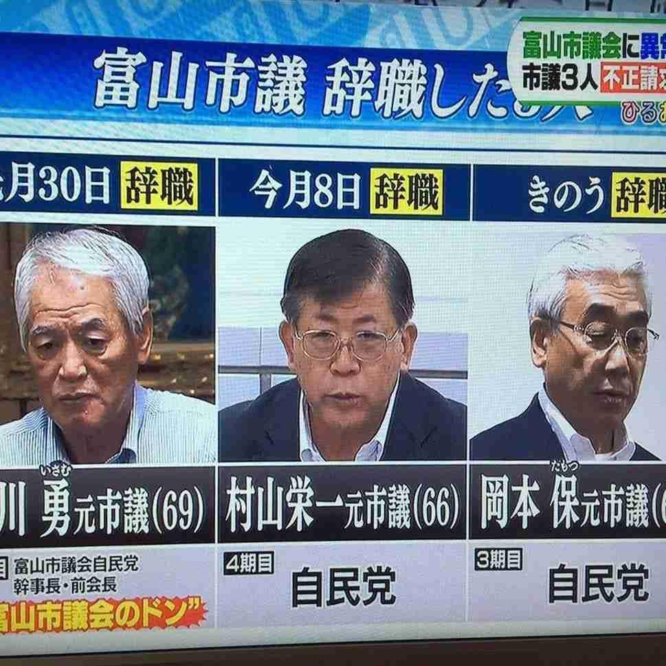 富山市議がどんどん辞職 あきれた不正請求の手口・発言が酷すぎ… - NAVER まとめ