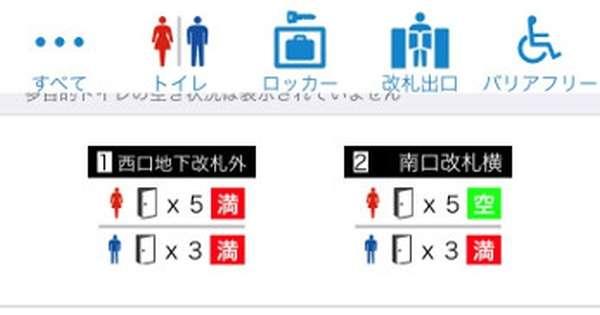 ニュース - 「もう絶望しない」、トイレ空き状況がリアルタイムで分かる小田急線新宿駅:ITpro
