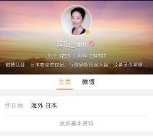 【スパイ確定】民進党・蓮舫代表が中国「微博」で公式アカウントを運用して35万フォロワーを獲得 過去に「在日の中国国籍の者としてアジアからの視点にこだわりたい」などの発言も | 保守速報