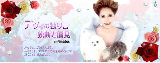 飯島愛さんの死 デヴィ夫人オフィシャルブログ「デヴィの独り言 独断と偏見」by Ameba