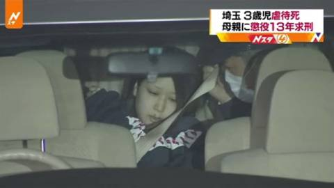 狭山市の3歳女児虐待死、母親に懲役13年判決
