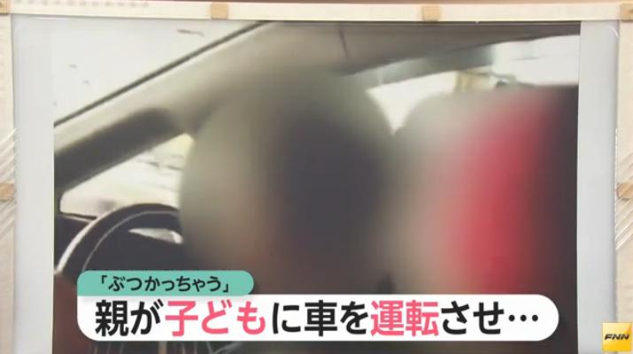 親が幼い子どもに車を運転させる動画 批判相次ぎ警察が捜査に乗り出す