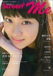 武井咲に「二度と仕事したくない!」の悪評が蔓延中