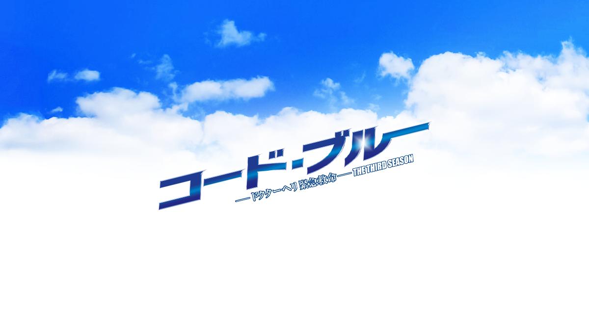コード・ブルー | ストーリー - フジテレビ