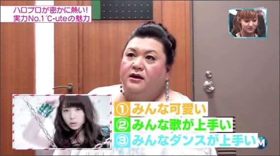 マツコ・デラックス NMB48の須藤凜々花の「結婚宣言」に「そりゃないよ!」