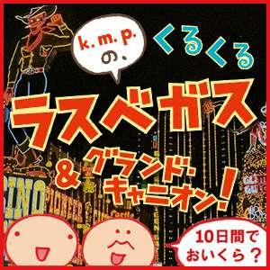 k.m.p.のくるくるラスベガス&グランドキャニオン!:るるぶ.com