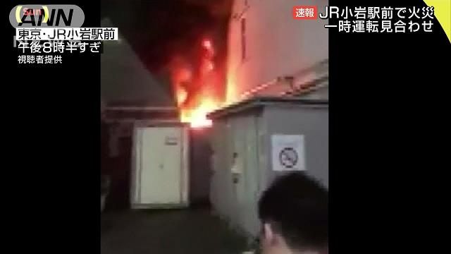 小岩駅付近で廃材など燃える JR線、一時見合わせ