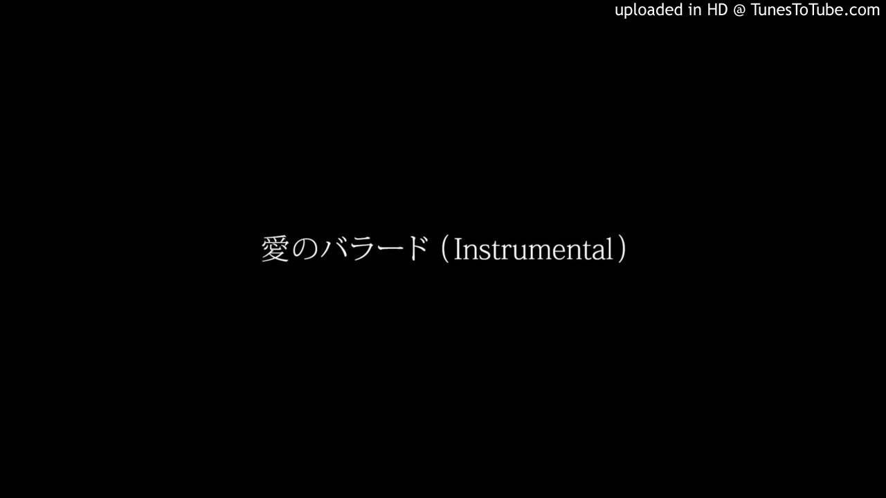 愛のバラード (Instrumental) - YouTube