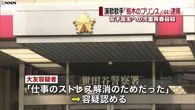 演歌歌手・宇都ノ宮晃が児童買春容疑で逮捕 下着も買い取った可能性 - ライブドアニュース