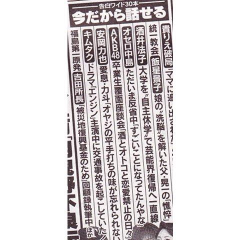 ▼ キムタク ドラマ「エンジン」主演中に交通事故を起こしていた!(週刊文春)