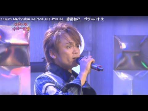 Kazumi Mrohoshui GARASU NO JYUDAI 諸星和己 ガラスの十代 - YouTube