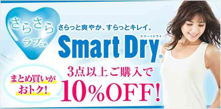 吸汗・速乾インナーSmart Dry(スマートドライ) - セシール(cecile)