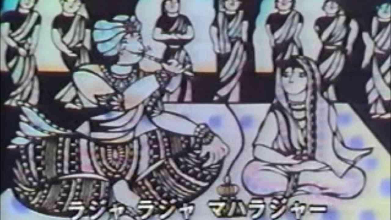 ラジャ・マハラジャー(みんなのうた)戸川純 - YouTube