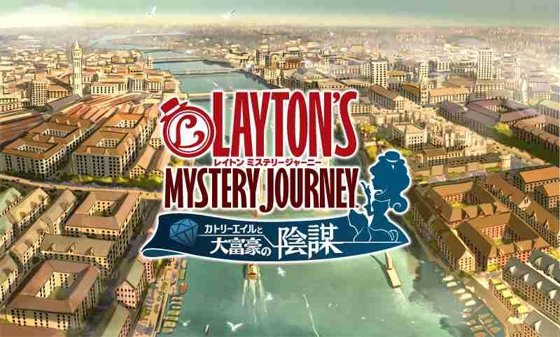 """ゲーム「レイトン」新作がアプリで登場、世界を舞台に""""ナゾトキ""""開始"""