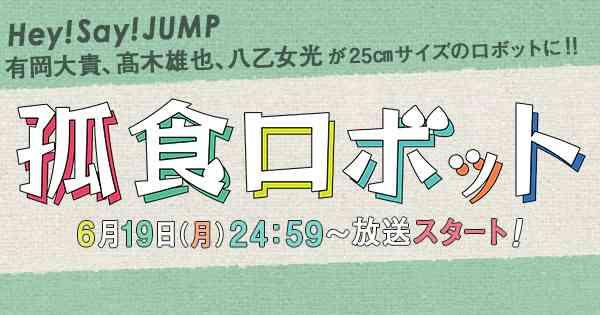 孤食ロボット|日本テレビ