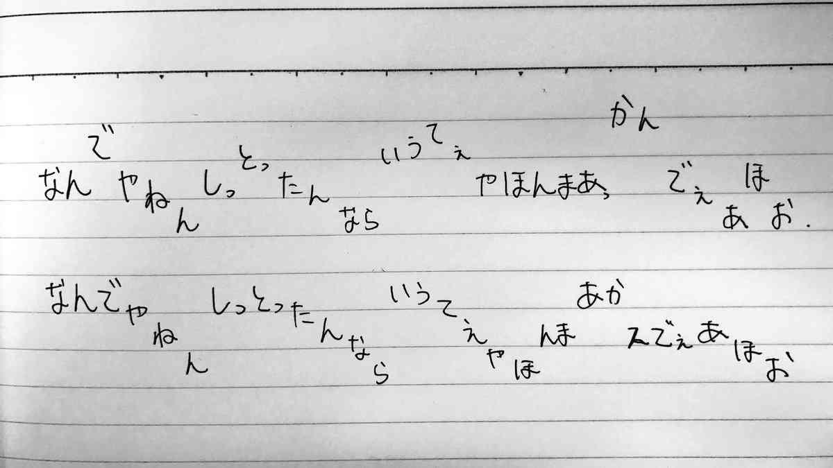 「エセ関西弁」と「本物の関西弁」の違いを図解→関西人も大絶賛(笑)