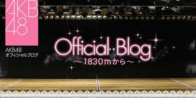 公演メンバー休演のお知らせ|AKB48 Official Blog 〜1830mから~ Powered by Ameba