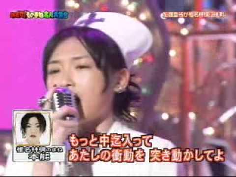 モノマネ 加護亜依の椎名林檎 激上手 - YouTube