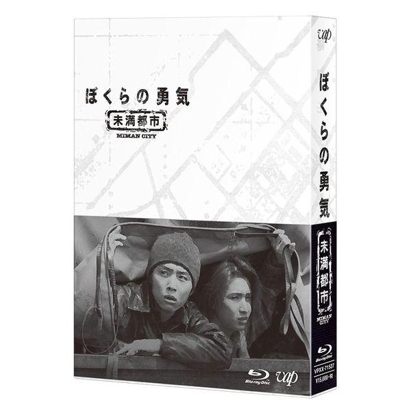 KinKi Kids主演ドラマ「ぼくらの勇気 未満都市」BD&DVD 7.19発売決定!予約受付開始 : Jnews1