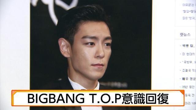 「BIGBANG」T.O.P 意識回復(フジテレビ系(FNN)) - Yahoo!ニュース