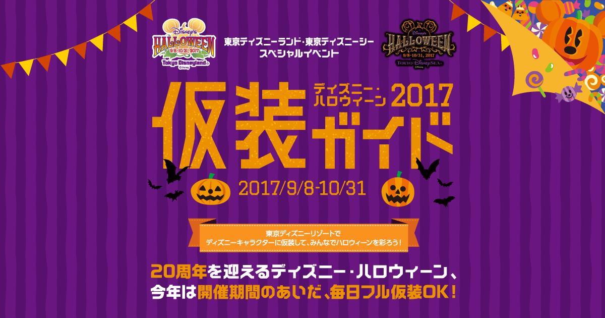 ディズニー・ハロウィーン2017 ディズニーキャラクターに仮装して「ディズニー・ハロウィーン」を楽しもう!|東京ディズニーランド・東京ディズニーシー