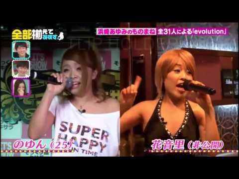 浜崎あゆみのものまねする31人Evolution!! - YouTube