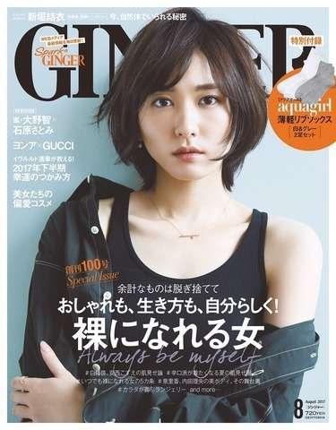 <新垣結衣>「GINGER」100号目の表紙で「りんとしたオーラ」 29歳の思いを語る (毎日キレイ) - Yahoo!ニュース