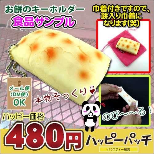 【楽天市場】お餅のキーホルダー 巾着付き GS-058 食品サンプル 焼き餅 おもち のびる のびーる ボールチェーン Japanese Food Sample 通販 メール便OK:バラエティ雑貨ハッピーパッチ