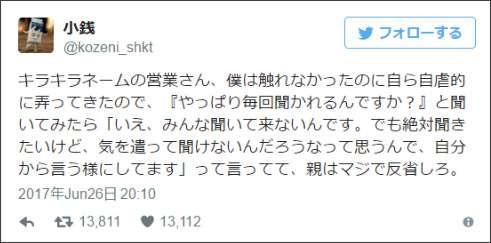 キラキラネームを持つ人の自虐に指摘したツイートが話題「親は反省しろ」
