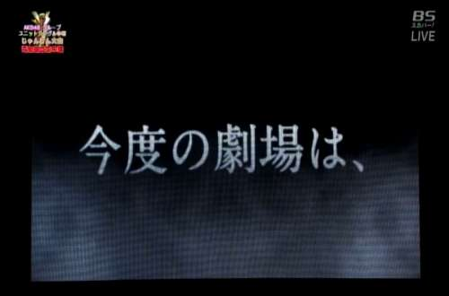 AKB48の姉妹グループ「瀬戸内48」STU48誕生へ!新グループは船上劇場
