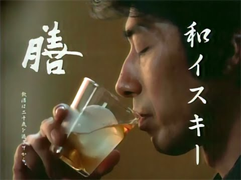 サントリー 和イスキー 膳 真田広之 CM集 - YouTube