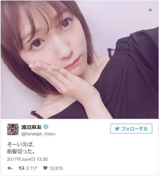 やっぱ前髪アリが好き? AKB48渡辺麻友のニューヘアーが注目の的