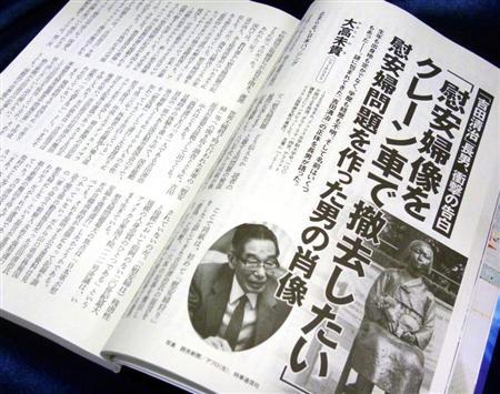 """慰安婦""""捏造""""吉田氏の長男が真相激白「父は誤った歴史を作り出した」  (1/3ページ)  - 政治・社会 - ZAKZAK"""