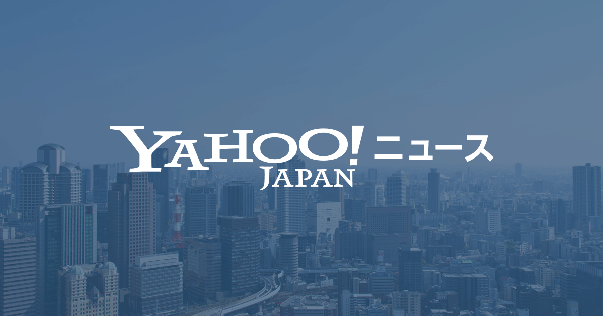 小池都知事 豊洲移転を表明へ | 2017/6/17(土) 18:02 - Yahoo!ニュース