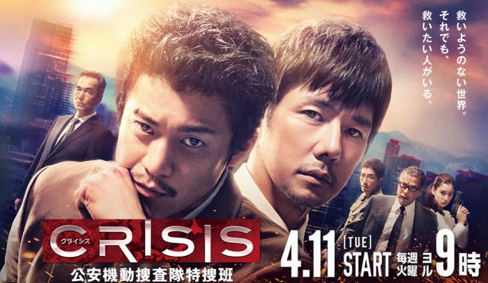 『CRISIS』大好評で、フジテレビの看板ドラマ枠が変動?「月9より火9」